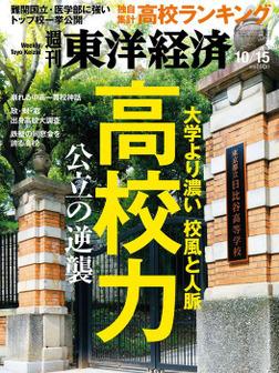 週刊東洋経済 2016年10月15日号-電子書籍
