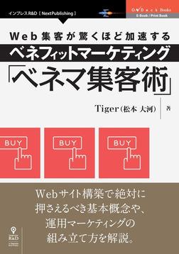 Web集客が驚くほど加速するベネフィットマーケティング「ベネマ集客術」-電子書籍