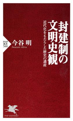 封建制の文明史観 近代化をもたらした歴史の遺産-電子書籍