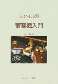 スタイル別蓄音機入門 [改訂]
