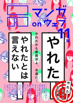 マンガ on ウェブ第11号-電子書籍
