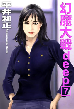 幻魔大戦deep7-電子書籍