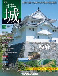 日本の城 改訂版 第144号