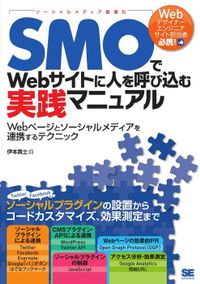 SMOでWebサイトに人を呼び込む実践マニュアル~Webページとソーシャルメディアを連携するテクニック