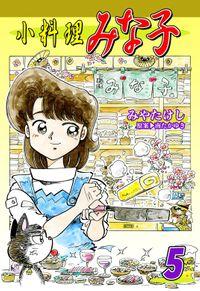 小料理みな子(5)