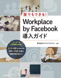 誰でもできる!Workplace by Facebook導入ガイド-電子書籍