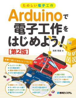 たのしい電子工作 Arduinoで電子工作をはじめよう![第2版]-電子書籍