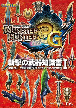 モンスターハンター3(トライ)G 斬撃の武器知識書I-電子書籍