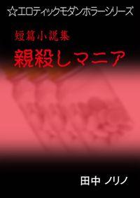 短篇小説集・親殺しマニア