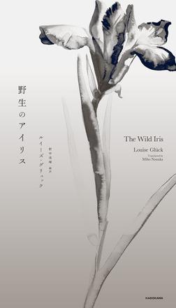 野生のアイリス-電子書籍