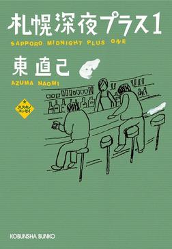 札幌 深夜プラス1-電子書籍