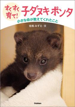 すくすく育て! 子ダヌキ ポンタ 小さな命が教えてくれたこと-電子書籍