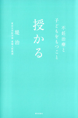 授かる : 不妊治療と子どもをもつこと-電子書籍
