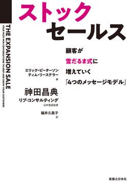 ストックセールス-電子書籍