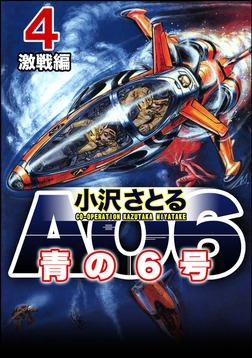 AO6 青の6号激戦編 4-電子書籍