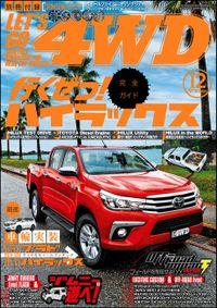 LET'S GO 4WD【レッツゴー4WD】2017年12月号