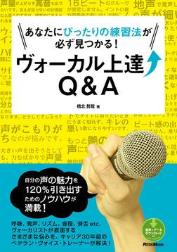 あなたにぴったりの練習法が必ず見つかる!ヴォーカル上達Q&A-電子書籍