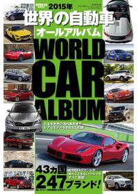 世界の自動車オールアルバム 2015年