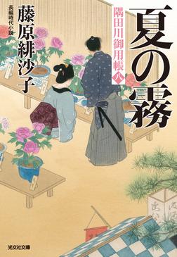 夏の霧~隅田川御用帳(八)~-電子書籍