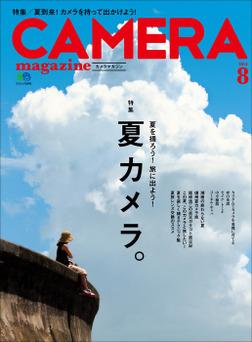 CAMERA magazine 2014.8-電子書籍
