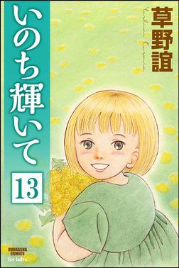 いのち輝いて(分冊版) 【第13話】-電子書籍