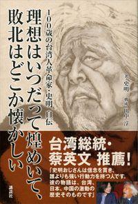 100歳の台湾人革命家・史明 自伝 理想はいつだって煌めいて、敗北はどこか懐かしい(講談社)