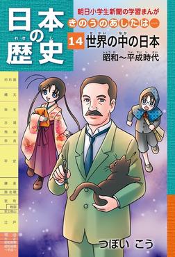 「日本の歴史 きのうのあしたは……14」(昭和~平成時代)-電子書籍