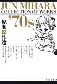 三原順傑作選 '70S