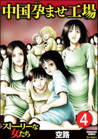 中国孕ませ工場(分冊版)死の育児法 【第4話】