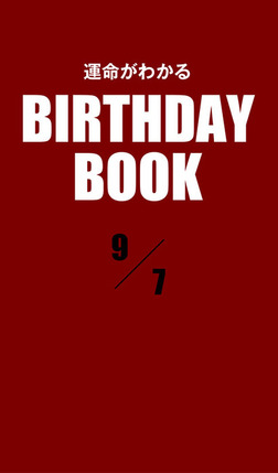 運命がわかるBIRTHDAY BOOK  9月7日-電子書籍