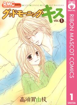 グッドモーニング・キス 1-電子書籍