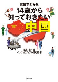 図解でわかる 14歳から知っておきたい中国