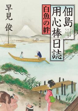佃島用心棒日誌 白魚の絆-電子書籍