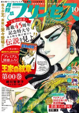 プリンセス2021年10月特大号-電子書籍