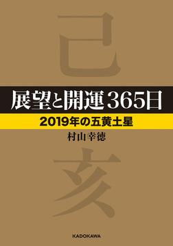 展望と開運365日 【2019年の五黄土星】-電子書籍