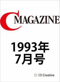 月刊C MAGAZINE 1993年7月号