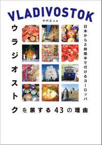 日本から2時間半で行けるヨーロッパ ウラジオストクを旅する43の理由(朝日新聞出版)