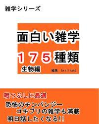 面白い雑学【175種類】生き物編