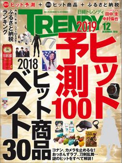 日経トレンディ 2018年12月号 [雑誌]-電子書籍