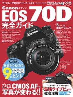 キヤノン EOS 70D完全ガイド-電子書籍