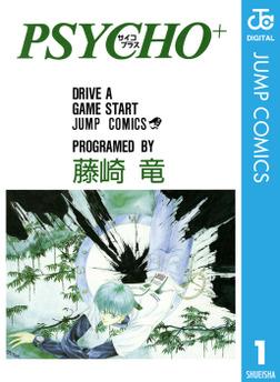 PSYCHO+ サイコプラス 1-電子書籍