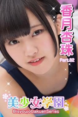 美少女学園 香月杏珠 Part.82-電子書籍