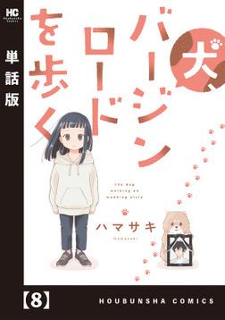 犬、バージンロードを歩く【単話版】 8-電子書籍