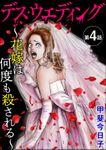 デス・ウエディング ~花嫁は何度も殺される~(分冊版) 【第4話】