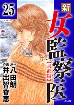 新・女監察医【京都編】(分冊版) 【第25話】-電子書籍