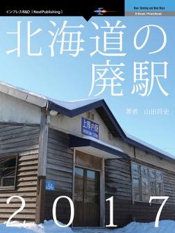 北海道の廃駅2017-電子書籍