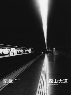 記録10号-電子書籍