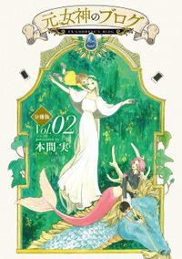 元女神のブログ 分冊版(2)