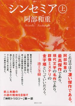 シンセミア(上)-電子書籍