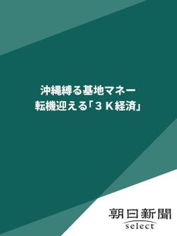 沖縄縛る基地マネー 転機迎える「3K経済」-電子書籍